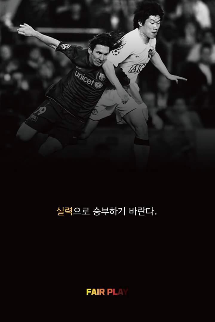 [유머] 선배들에게 셀 수 없을 정도로 폭행 당했던 박지성 -  와이드섬